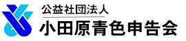 公益社団法人小田原青色申告会